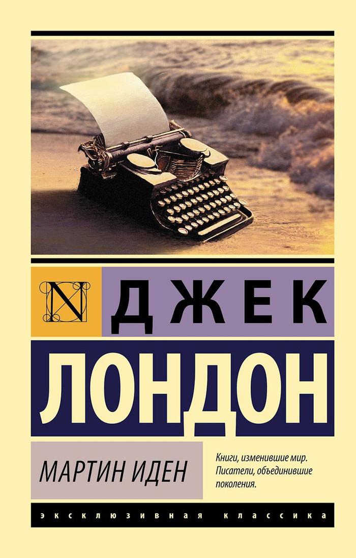 """Джек Лондон """"Мартин Иден"""" Книги, Роман, Джек Лондон, Рецензия, Длиннопост"""