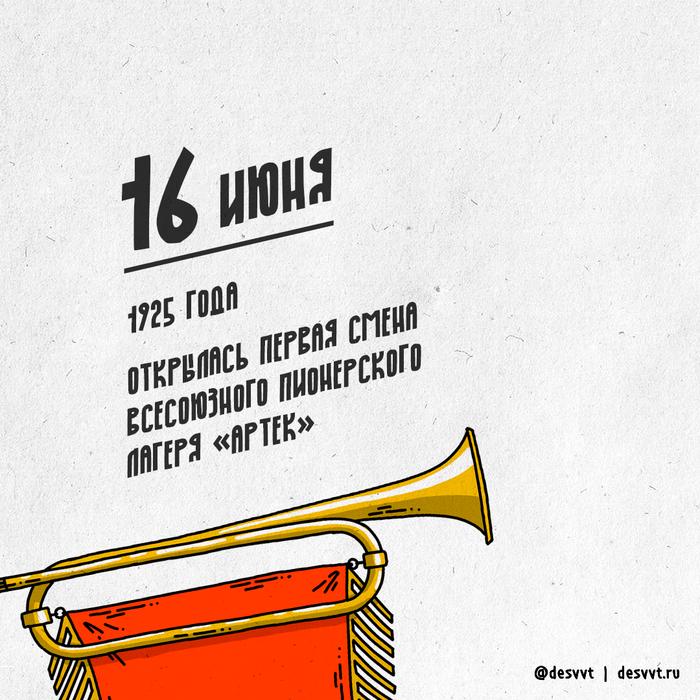 (198/366) 16 июня началась первая смена в Артеке Проекткалендарь2, Рисунок, Иллюстрации, Артек, Пионерский лагерь, Крым