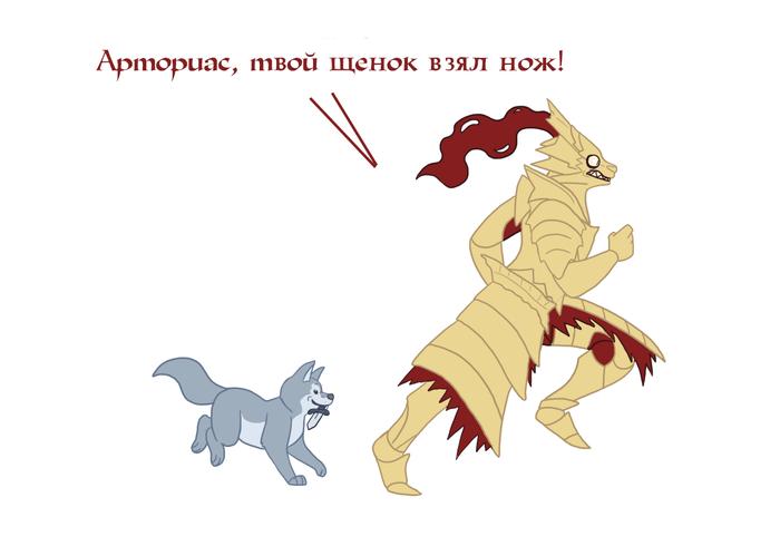 Сиф Dark Souls, Sif the Wolf, Dragon Slayer Ornstein