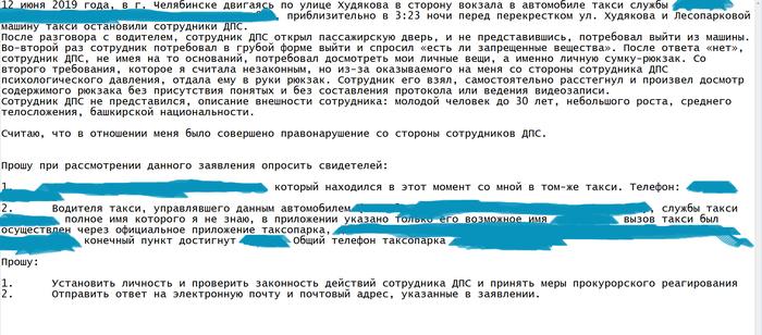 ДПС Челябинск! Вернулись в 90е? Без рейтинга, Челябинск, ДПС, Правосудие, Назад в 90е, Нарушение прав