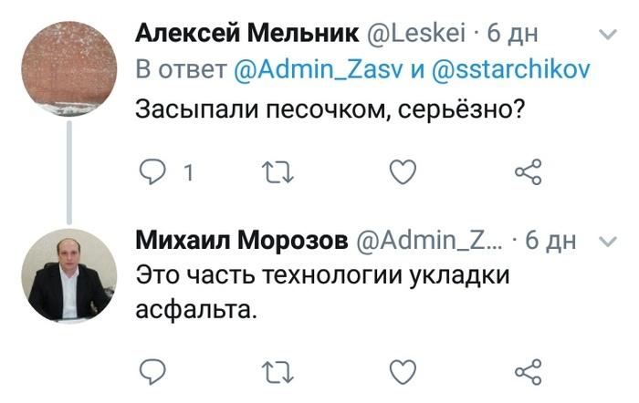 НАНО-ремонт Ульяновск, Ремонт, Дорога, Длиннопост, Негатив