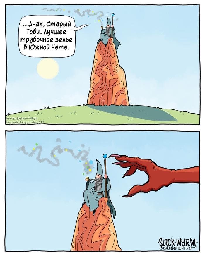 Slack Wyrm #471 Комиксы, Joshua-Wright, Slack wyrm, Перевел сам, Длиннопост