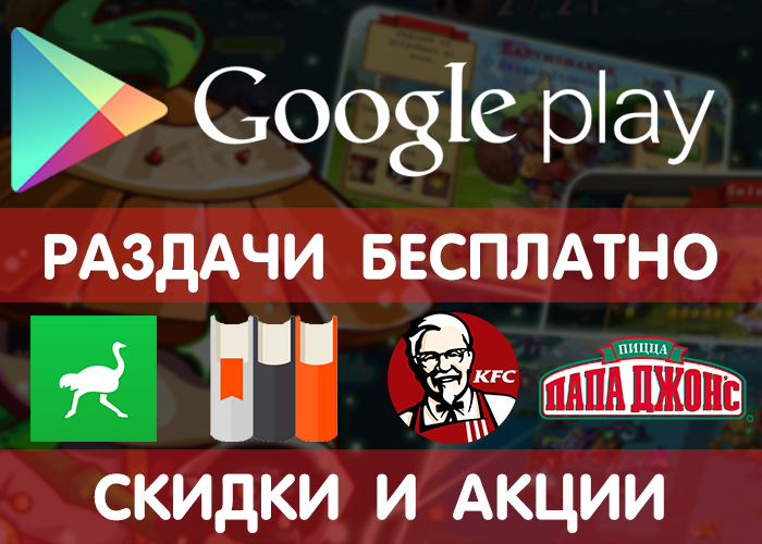 Раздачи Google Play 19.06 (временно бесплатные игры и приложения), также скидки и акции в других сервисах. Google Play, Игры на андроид, Халява, Бесплатно!, Литрес, Бургер Кинг, KFC, Длиннопост