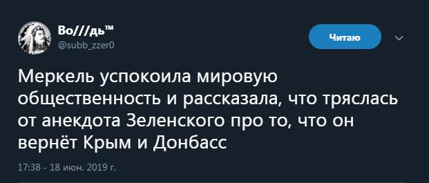 Похоже на правду Twitter, Политика, Украина, Меркель, Тонкий юмор