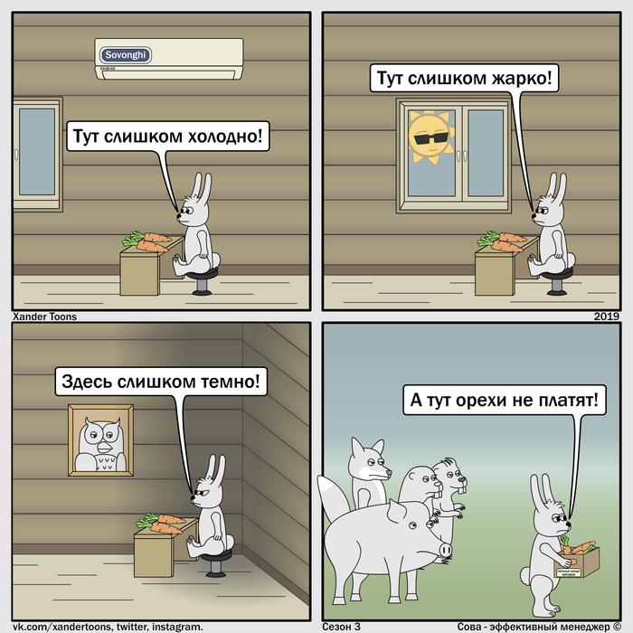 """Сова - эффективный менеджер. Сезон 3 №18: """"Почему в лесу работает только 1 заяц?"""" Сова - эффективный менеджер, Xander Toons, Комиксы, Юмор, Нытье, Работа"""