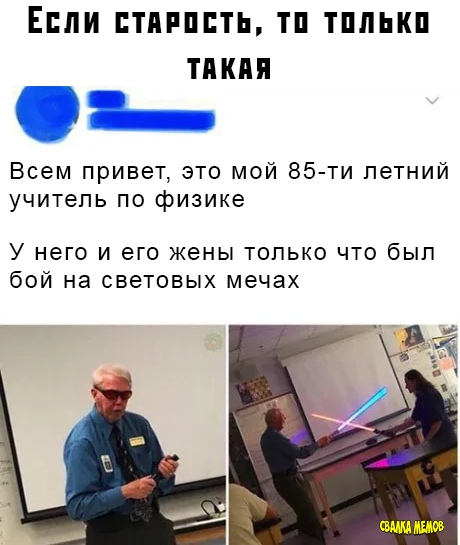 Мне бы такого учителя по физике