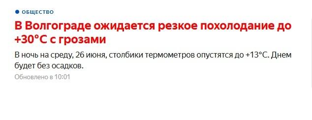 Возможны обморожения! Волгоград, Жара, Новости