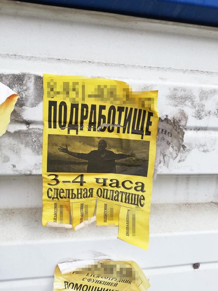 """""""Гениальная"""" реклама в Омске"""