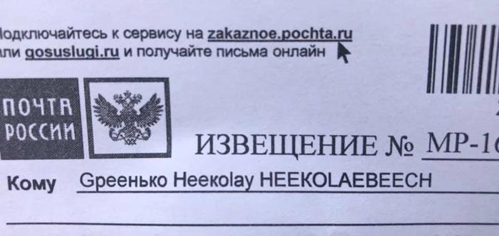 Хикола-Йе-Бич, мазафака! Транслитерация, Трудности перевода, Почта России