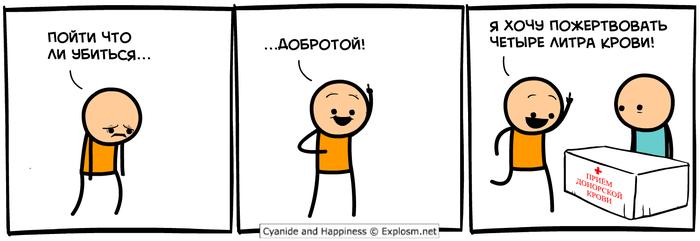 Почётный донор Комиксы, Cyanide and Happiness, Донорство, Донор, Шутка, Юмор