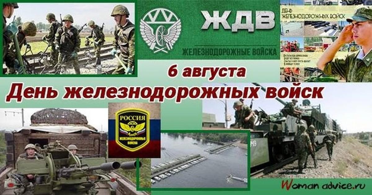 забывайте, фото поздравления с днем железнодорожных войск новосибирске уже сложно