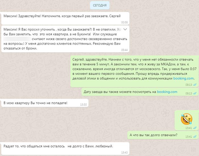 booking.com телефон в москве +7-495
