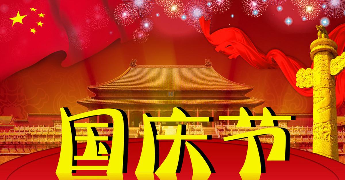 Поздравление с днем китая