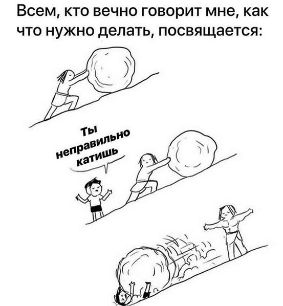"""""""Советчикам"""" посвящается"""