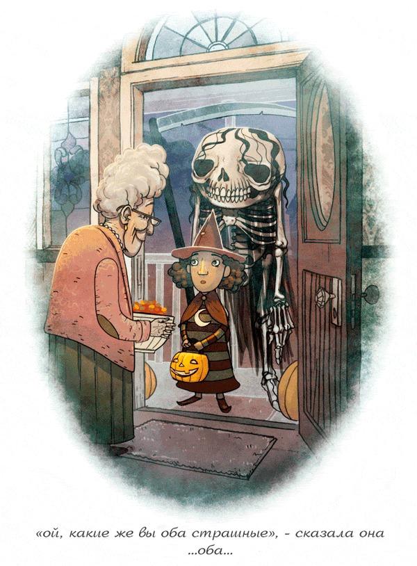 Сбор сладостей. Комиксы, Перевод, Ужасы, Перевел сам, Гифка, Brian Coldrick, Хэллоуин, Монстр
