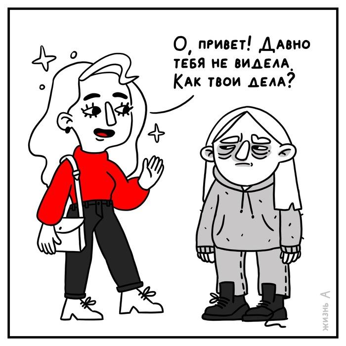 Хочу спать Arinasdraw, Жизнь_а, Спячка, Зимняя спячка, Зима, Комиксы, Длиннопост