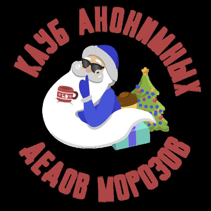 Новогодний обмен от Клуба Анонимных Дедов Морозов 2019/2020. Адреса распределены! Время дарить подарки! Обмен подарками, Новогодний обмен подарками, Тайный Санта, Новый Год