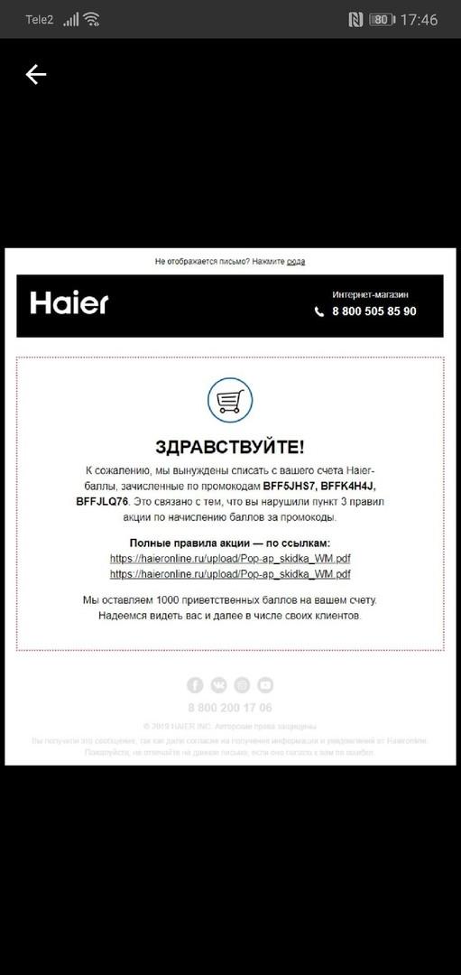 Как официальный магазин Haier кинул кучу людей Мошенничество, Haier, Черная пятница, Длиннопост
