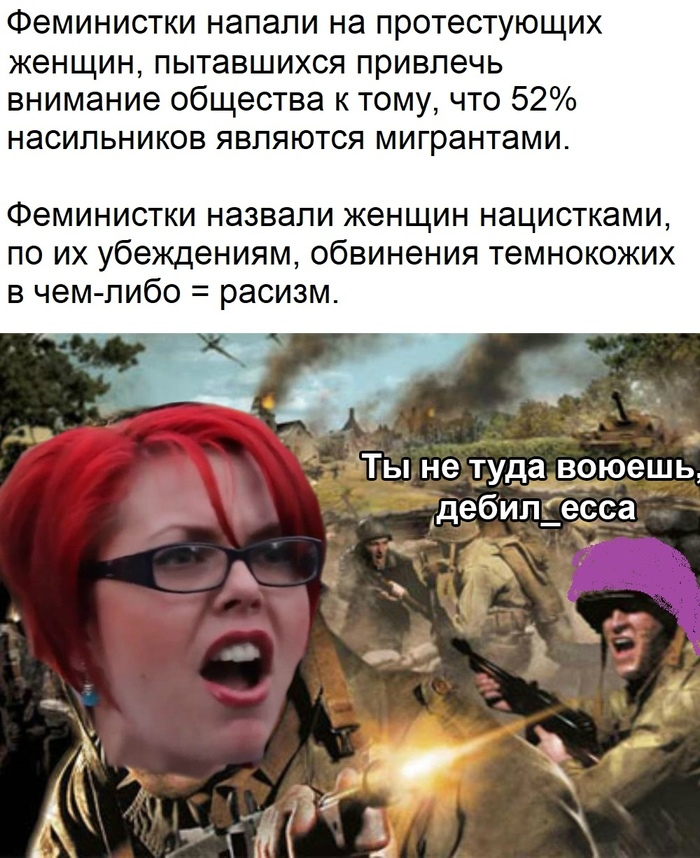 Феминистки VS Феминистки