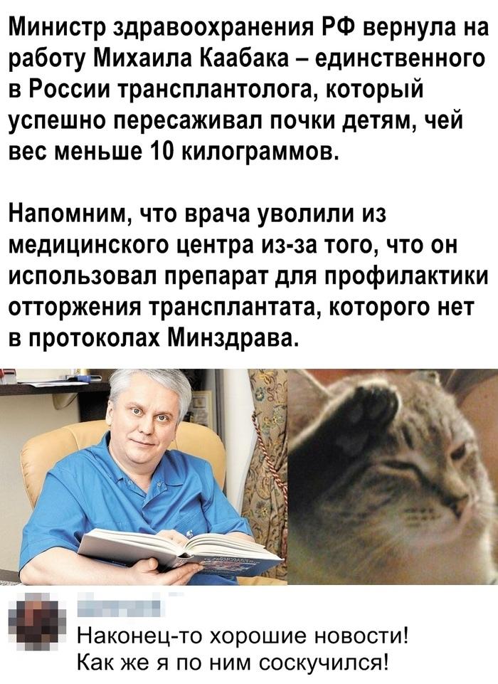 Позитив в деле Михаила Каабака - его вернули! Позитив, Хорошие новости, Здравоохранение, Здравомыслящие, Минздрав, Трансплантация