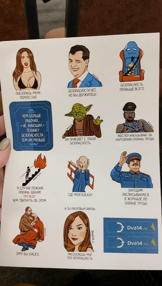 Конференция обещает быть интересной Брошюра, Санкт-Петербург, Охрана труда, Техника безопасности