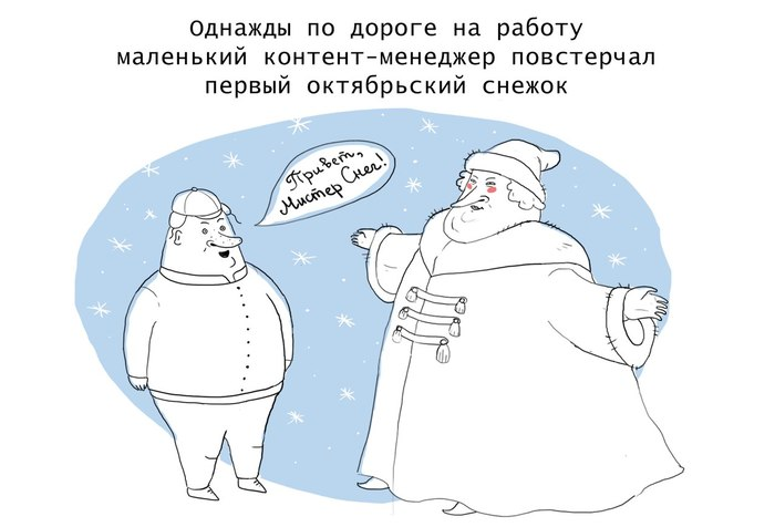 Story про октябрь и ... ШКЯ, Комиксы, Контент, Менеджмент, Длиннопост