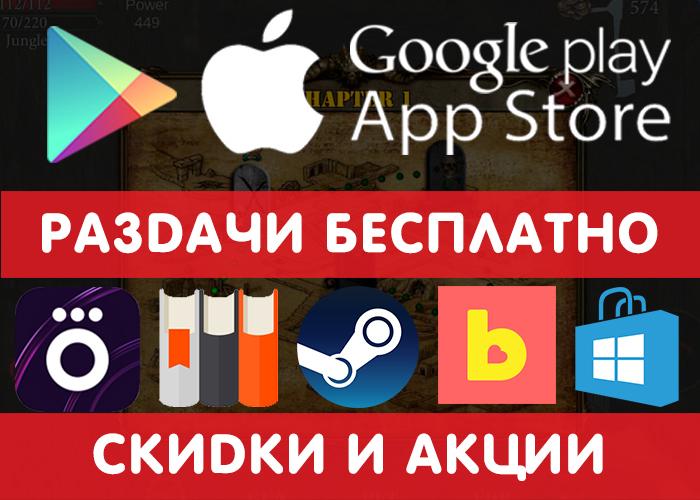 Раздачи Google Play и App Store от 05.12 (временно бесплатные игры и приложения)  другие акции, скидки, раздачи и промики!