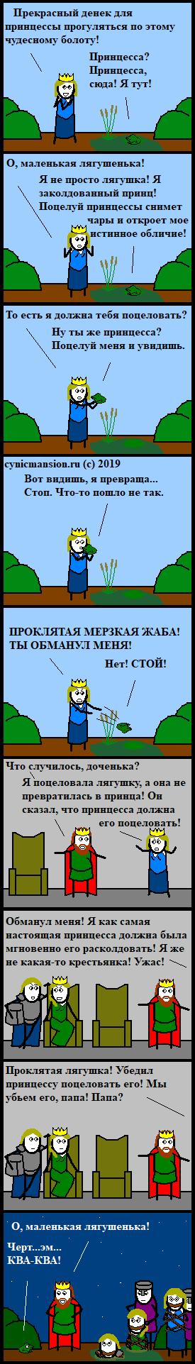 Лягушачье CynicMansion, Комиксы, Сказка, Принцесса и лягушка, Принцесса, Длиннопост