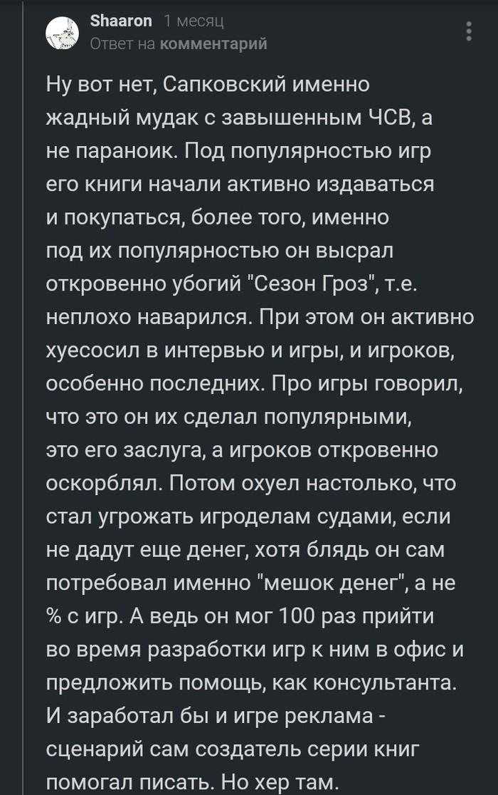 Пикабушник о Сапковском