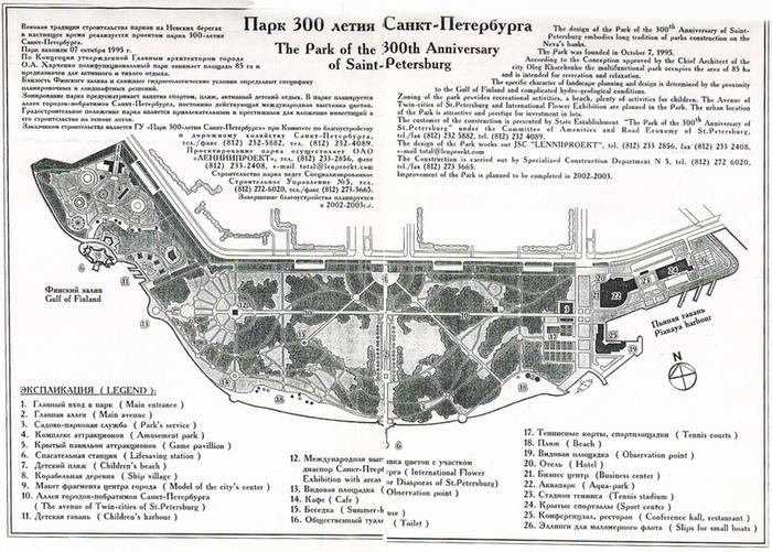 И еще слово о истории парка 300-летия