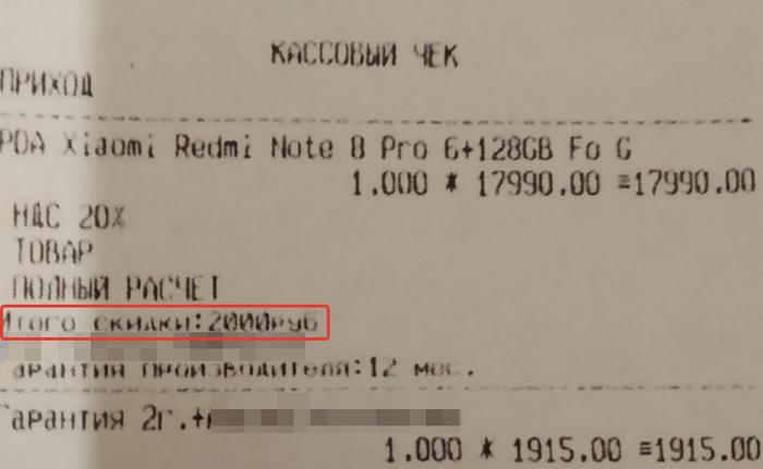QuotКэшбэкquot от консультанта при покупке телефона или как меня опять набманули