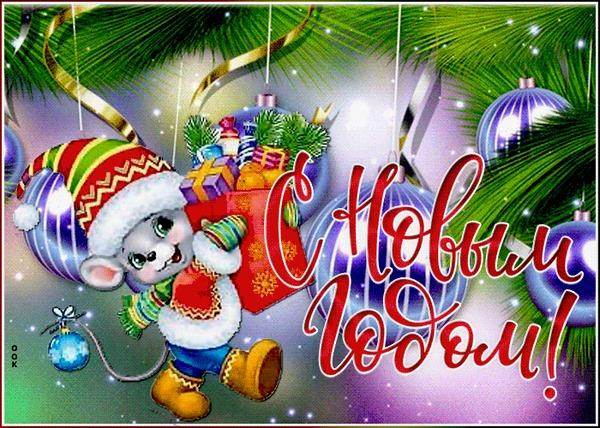 Новогодняя открытка поиск Открытка, Новый год, Поздравление, Помощь, Помогите найти, Гифка