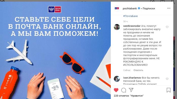 почта банк карта мир отзывы быстро деньги киров онлайн займы на карту личный кабинет