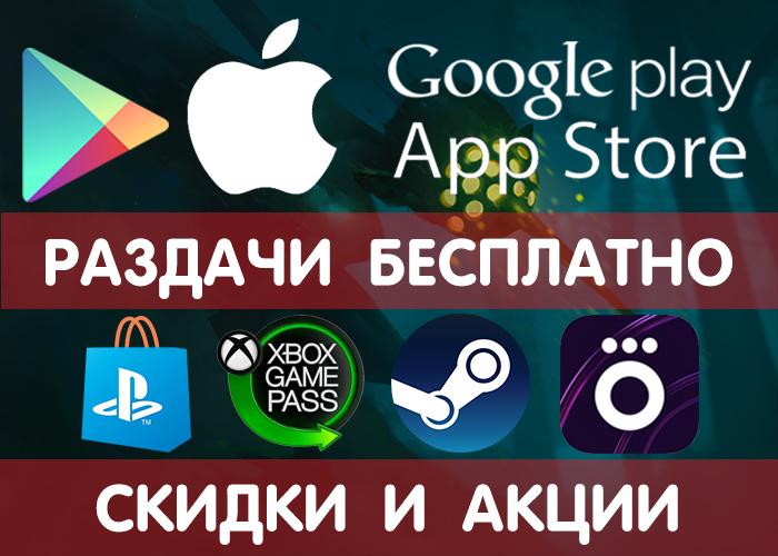 Раздачи Google Play и App Store от 18.01 (временно бесплатные игры и приложения)  другие промики, акции, скидки, раздачи!