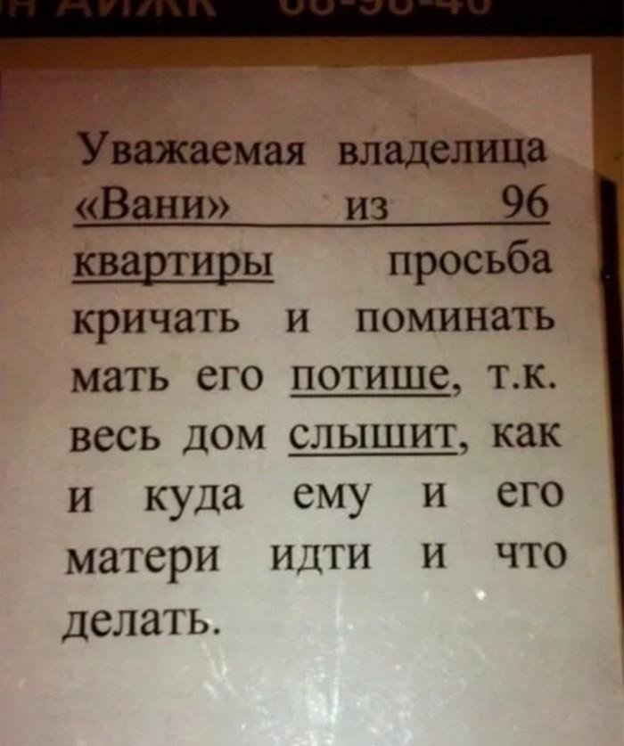 QuotВаняquot, смени хозяйку)