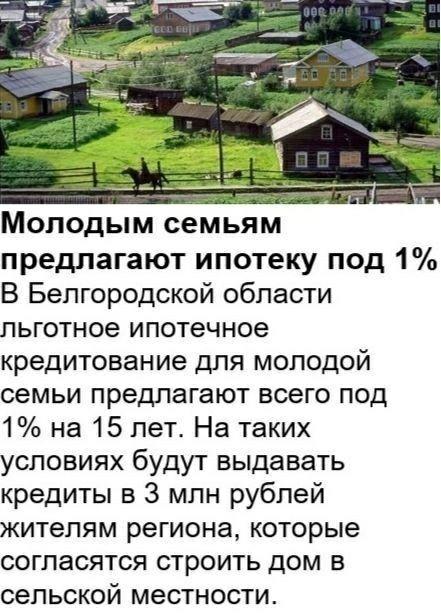 кредит под дом в деревне деньги в долг у частного лица ставрополь