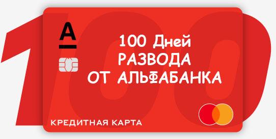 20 т альфа банк заявка на карту оплатить кредит через мтс