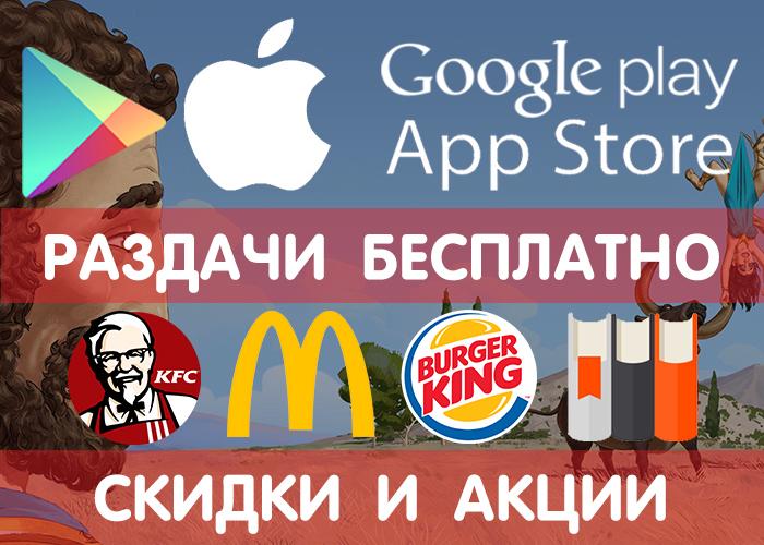 Раздачи Google Play и App Store от 17.02 (временно бесплатные игры и приложения)  другие промики, акции, скидки, халява!
