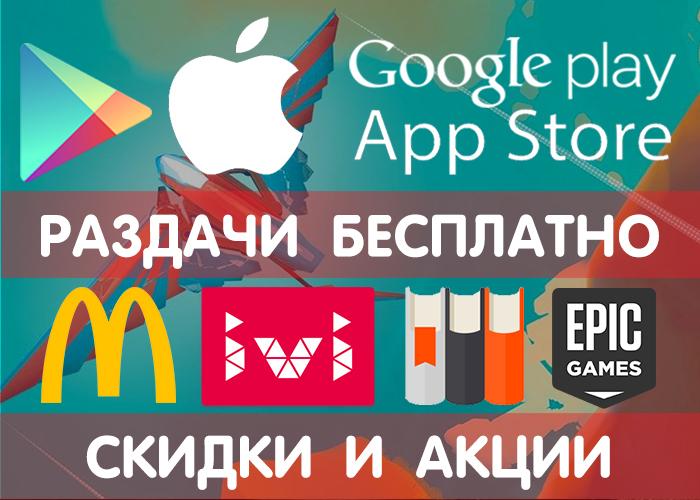 Пятничная Раздача Google Play и App Store (временно бесплатные игры и приложения)  другие промики, акции, скидки, халява!