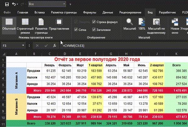 Представления в Excel Excel, Таблица, Полезное, На заметку, Гифка, Длиннопост
