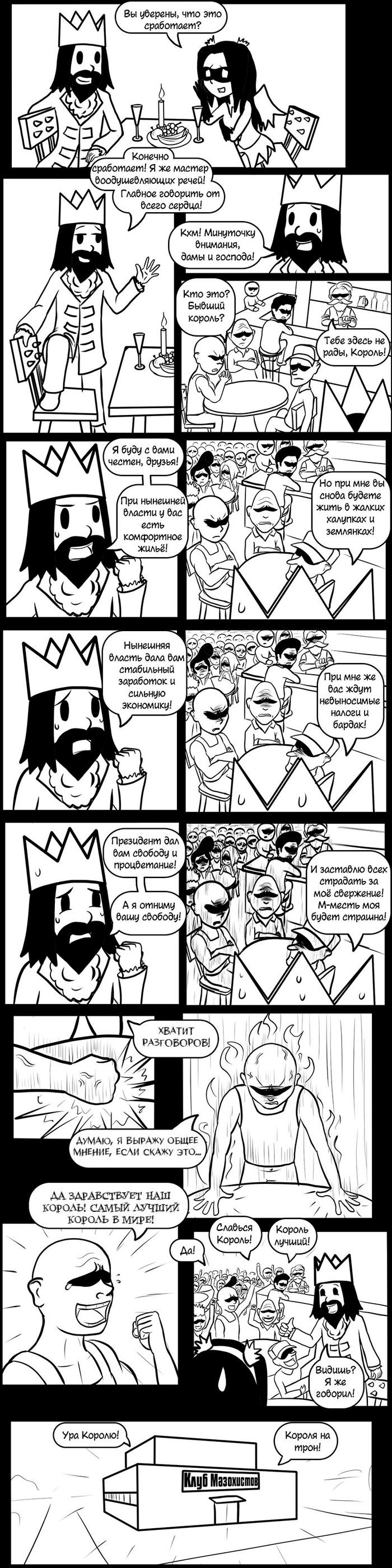 Указ короля 114