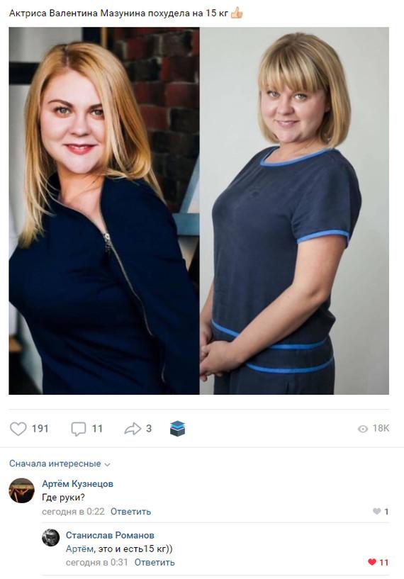 Актриса Валентина Мазунина похудела на 15 кг