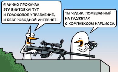Продвинутая винтовка