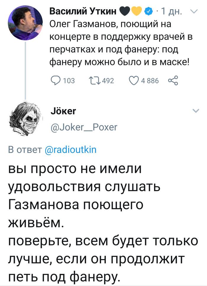 Уткин в твиттере подколол Газманова вышедшего петь в резиновых перчатках