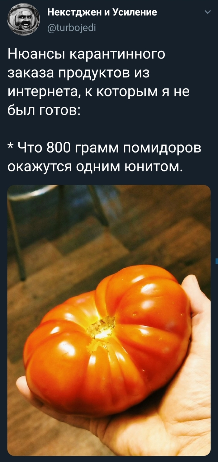 Царь помидор
