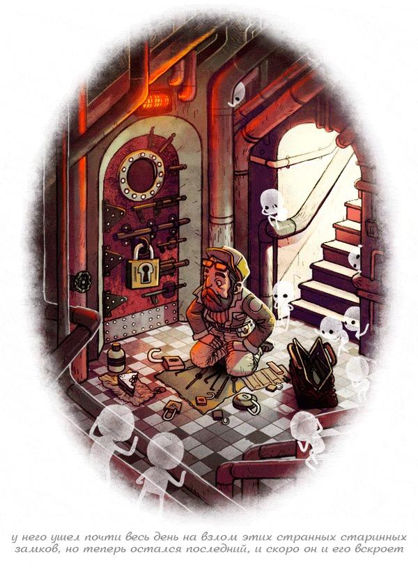 Мастер по замкам Комиксы, Перевод, Гифка, Ужасы, Brian Coldrick, Behind you, Перевел сам