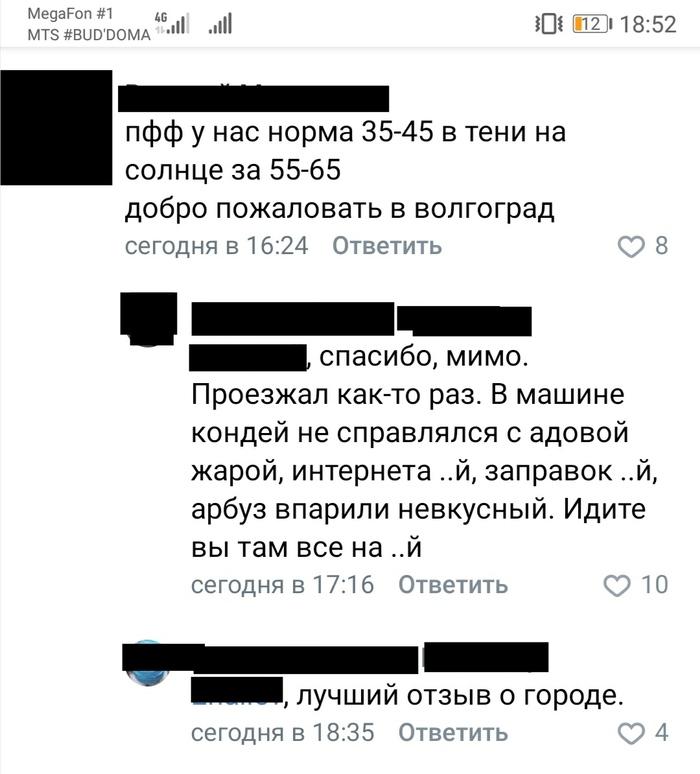 Немного о Волгограде