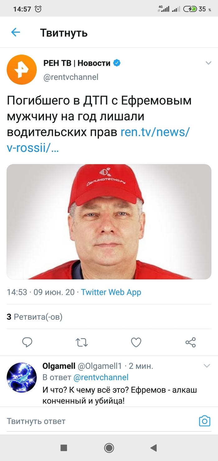 Рен ТВ защищает quotбедногоquot Ефремова