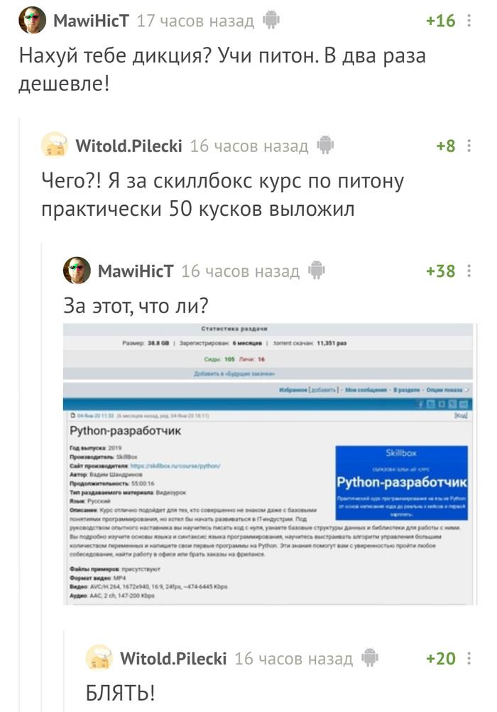 Питон или дикция? )