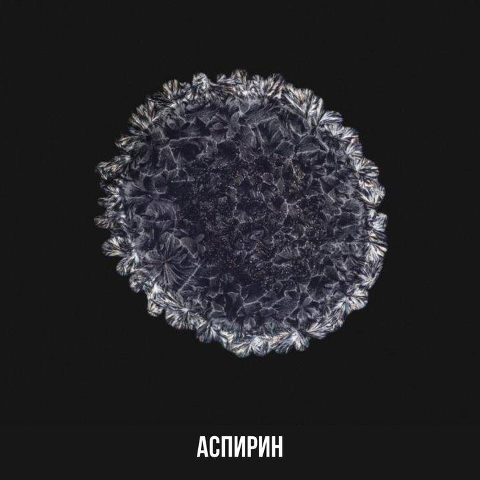 Кофеин, аспирин и другие вещества под микроскопом